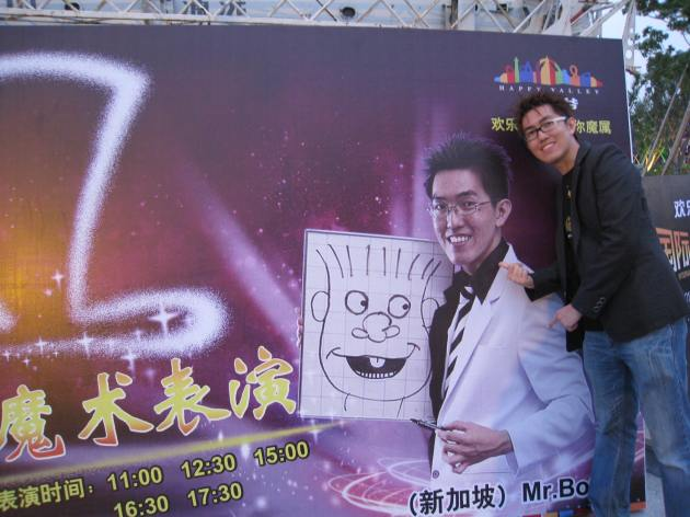 Kien with a photo of Mr Bottle when he is performing in Shanghai Happy Valley