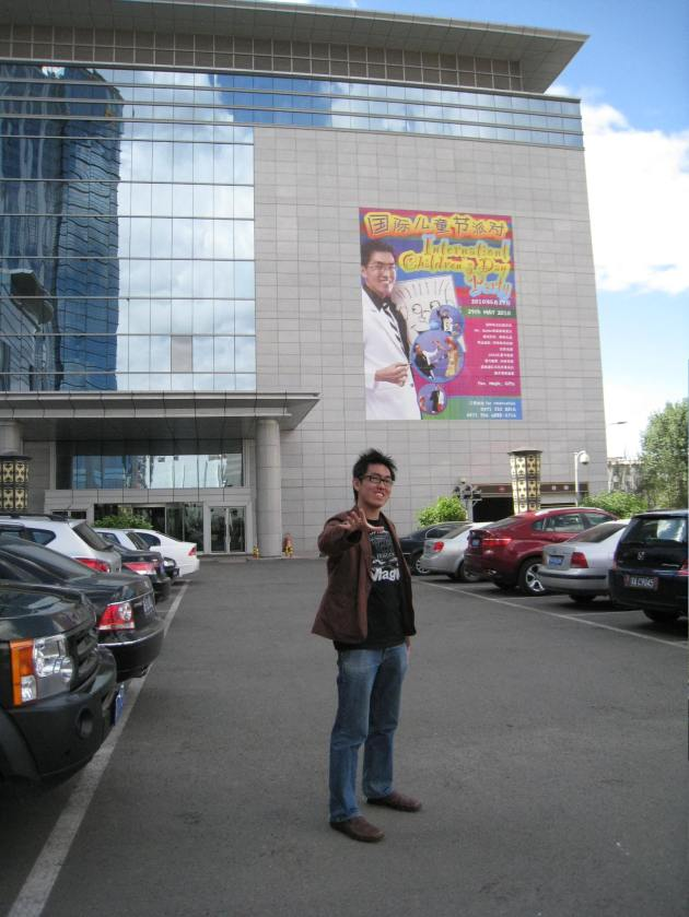 my poster was everywhere in Inner Mongolia