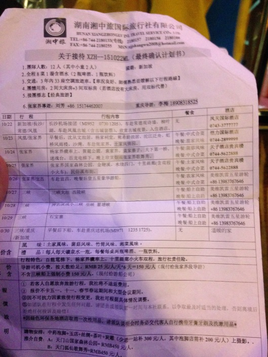 itinerary given during briefing (Only given in Chinese)