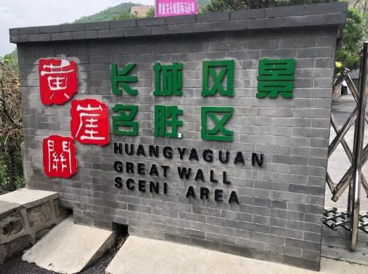 entrance huangyaguan great wall tianjin
